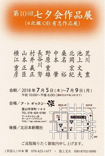20180616-10回七夕展.jpg