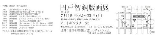 20180629-円図1.jpg