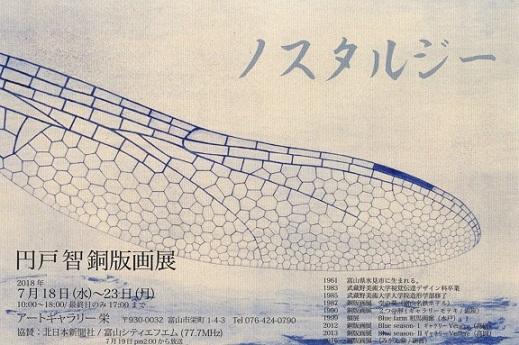 20180629-円絵1.jpg