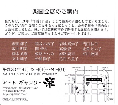 20180711-楽画会図.jpg