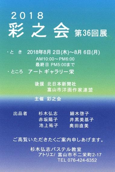 20180711-2018彩の会絵.jpg