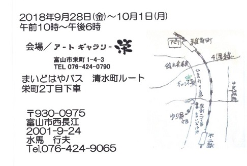 20180919-水馬図.jpg