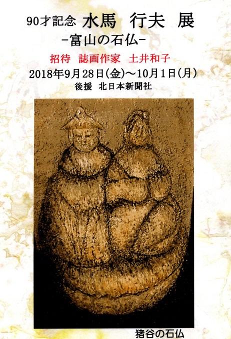 20180919-水馬絵.jpg