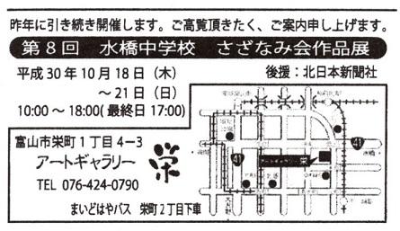 20181003-さざ波会8図.jpg