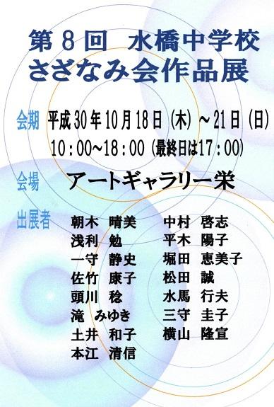 20181003-さざ波会8絵.jpg