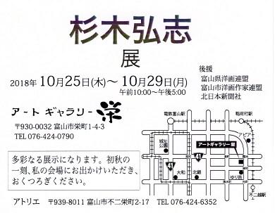 20181006-杉木図.jpg