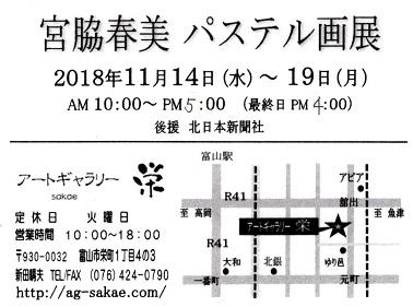 20181017-宮脇図.jpg