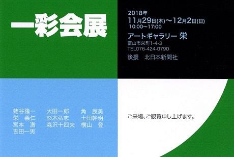 20181031-一彩会絵3.jpg