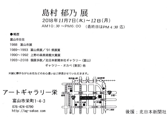 20181031-島村図2.jpg