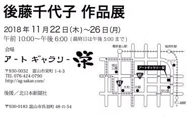 20181031-後藤図.jpg