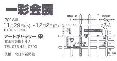 20181031-🈩彩会図2.jpg