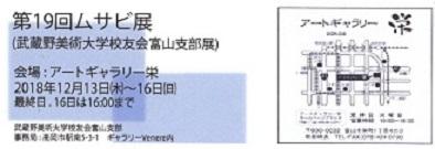20181212-19回ムサビ図2.jpg