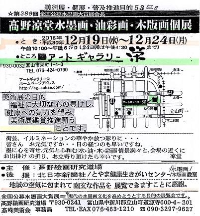20181212-2018-12図.jpg