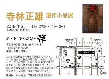20190221-寺林図.jpg