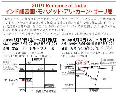 20190306-アリ図.jpg