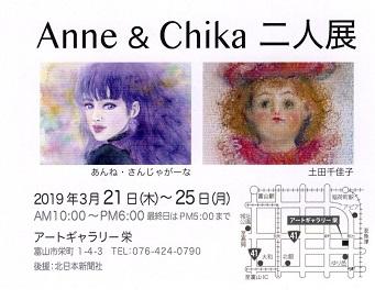 20190306-Anne&Chika二人展図.jpg