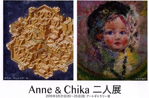 20190313-1Anne&Chika二人展絵.jpg