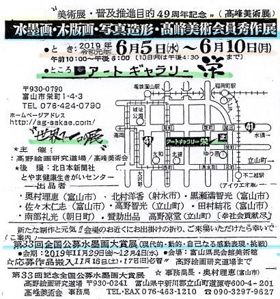 20190601-高野図3.jpg