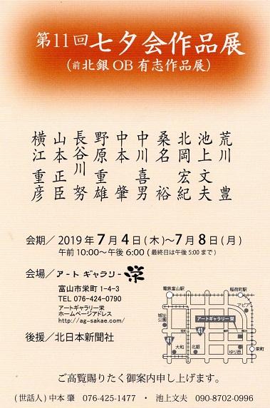 20190612-11回七夕展.jpg