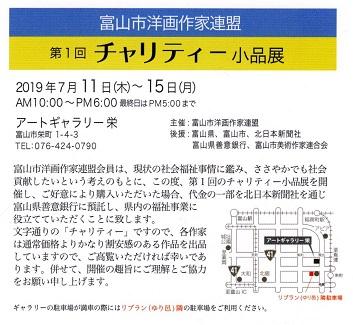 20190619-チャリチー図.jpg