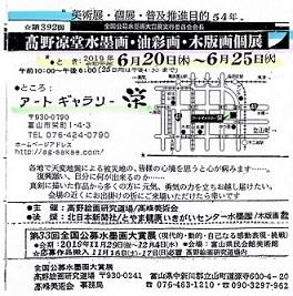 20190619-高野図2.jpg