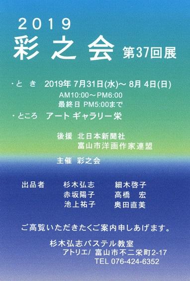 20190731-2019彩之会.jpg