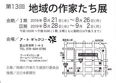 20190821-地域図.jpg
