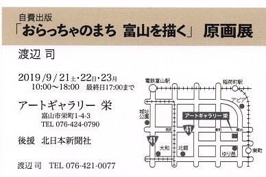20190821-渡辺図.jpg