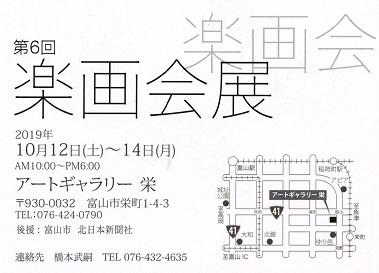 20190828-楽画会図.jpg