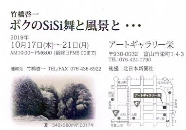 20190828-竹橋図.jpg