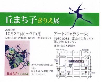 20190907-丘まち子図.jpg