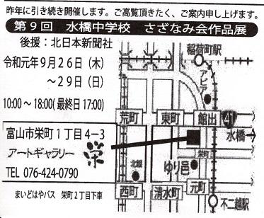 20190920-第9回さざなみ会図.jpg