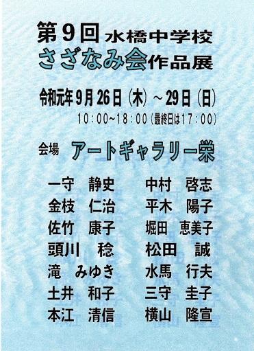 20190920-第9回さざ波会<br /> <br /> 絵.jpg
