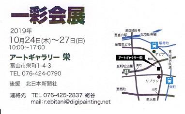 20191013-一彩会図1.jpg