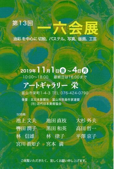20191013-第13回一六回展絵.jpg