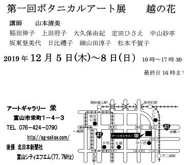20191103-ボタニカルアート図.jpg