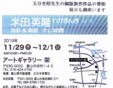 20191103-米田図.jpg