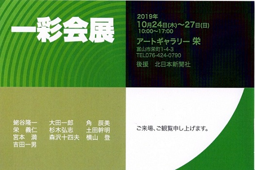 20191113-一彩会絵2.jpg