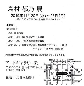 20191113-島村郁乃展図.jpg