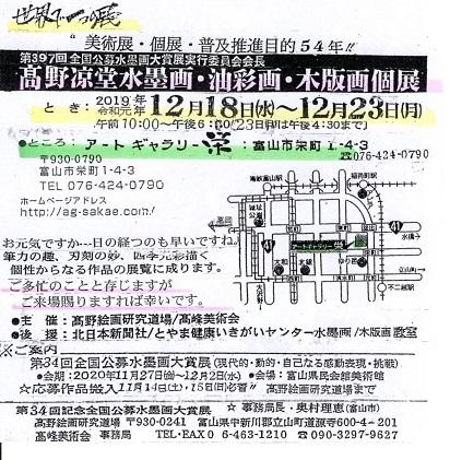 20191211-2019高野図.jpg