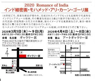 20200321-アリ図.jpg