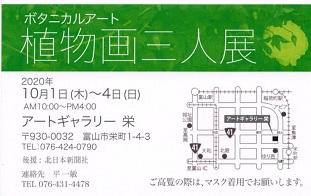 20200823-植物図.jpg