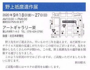 20200823-野上図.jpg