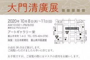 20200917-大門図.jpg