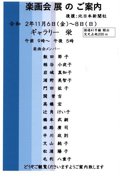 20201027-楽画会2.jpg