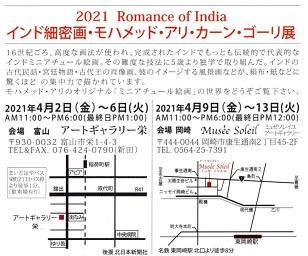 20210401-2021アリ図.jpg