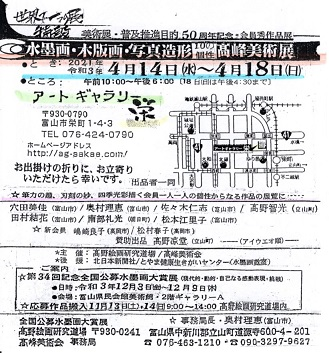 20210407-21高野図.jpg