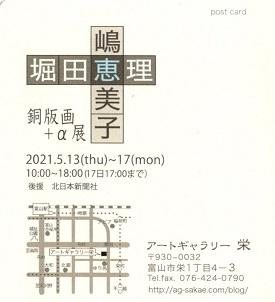 20210424-嶋図.jpg