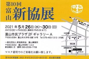 20210523-第10回富山新教典.jpg