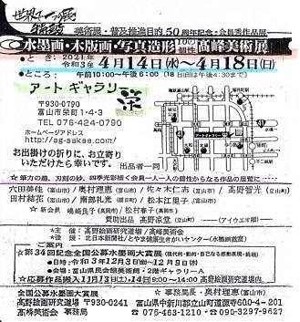 20210523-21高野図.jpg